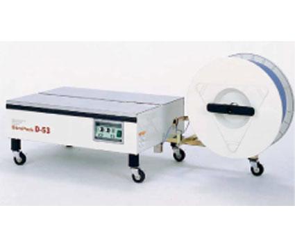 半自動梱包機 D-53LB (超低床型)
