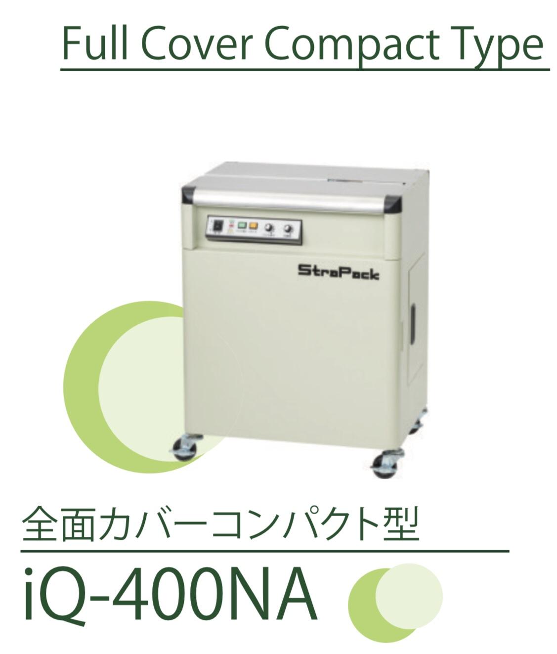 半自動梱包機iQ-400NA 全面カバーコンパクト型