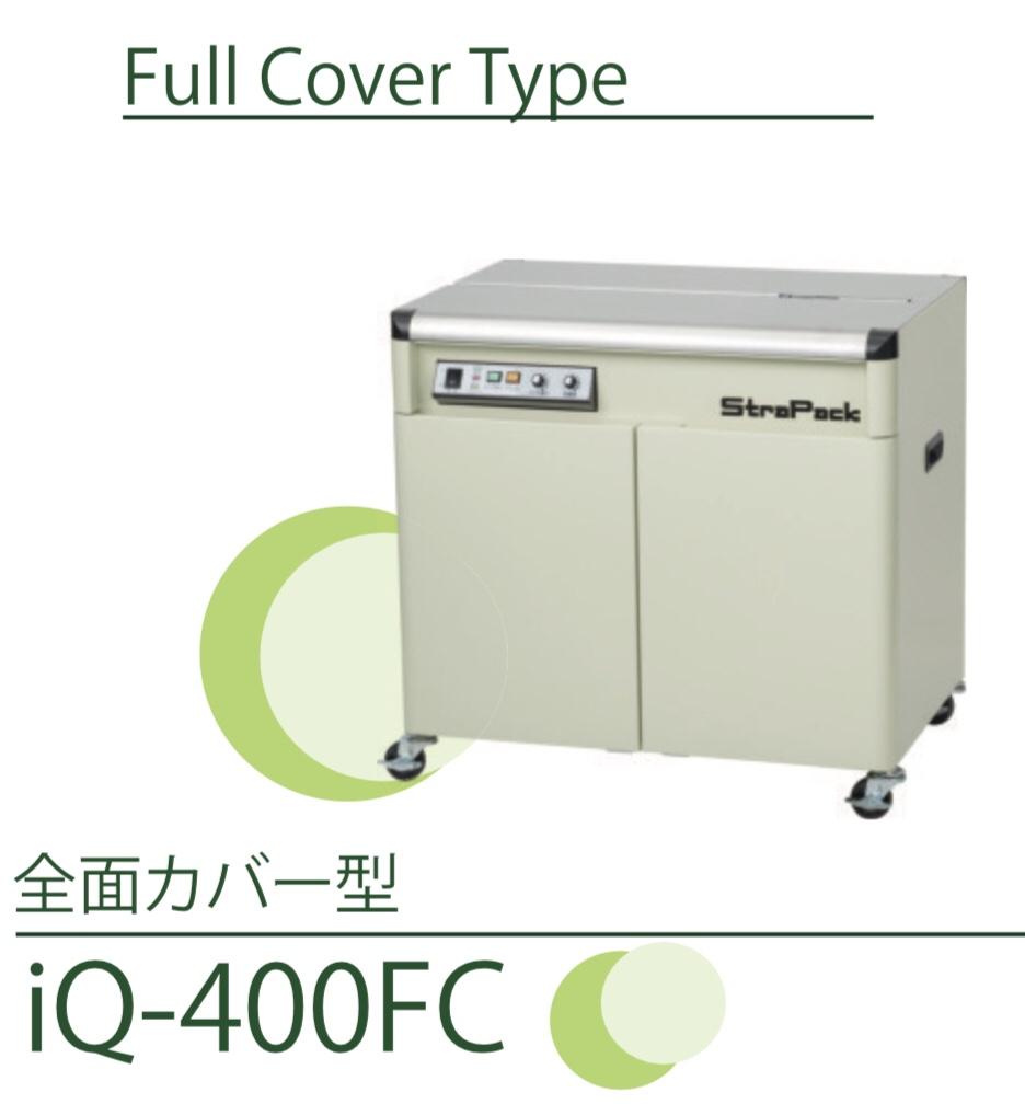 半自動梱包機iQ-400FC 全面カバー型